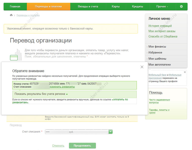 Сбербанк Онлайн - перевод организации из справочника