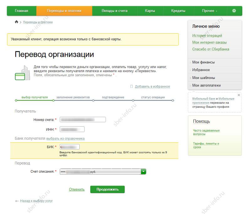 Сбербанк Онлайн - ввод реквизитов