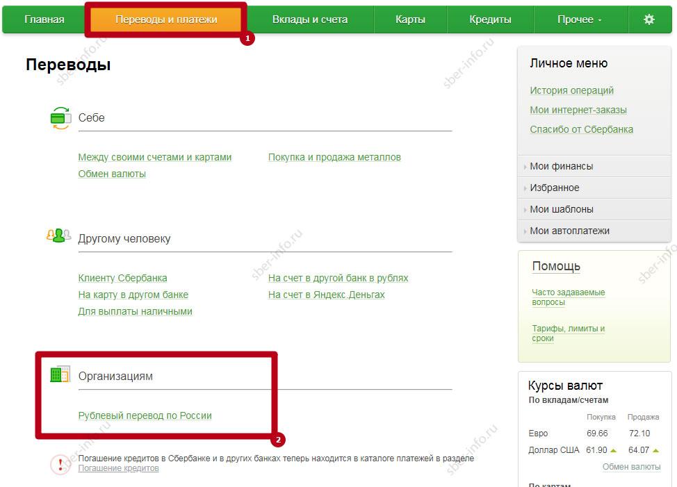 Сбербанк Онлайн - Рублевый перевод по России