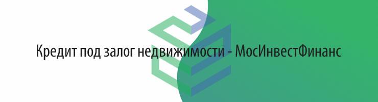 МосИнвестФинанс