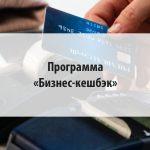 Программа «Бизнес-кешбэк»