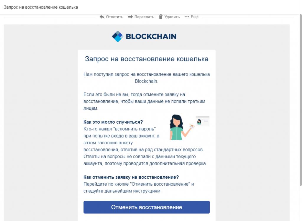 BlockChain - Восстановление доступа?