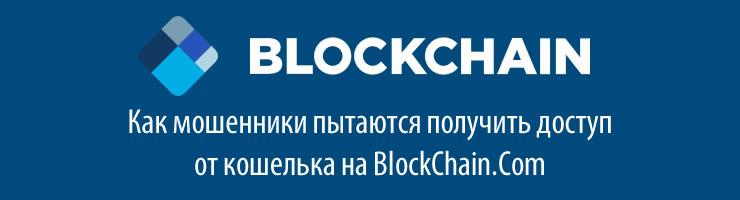 BlockChain.Com - как мошенники получают доступ от кошелька?