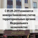 С 09.09.2019 изменятся номера банковских счетов территориальных органов Федерального казначейства