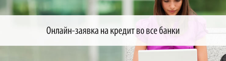 Онлайн-заявка на кредит во все банки