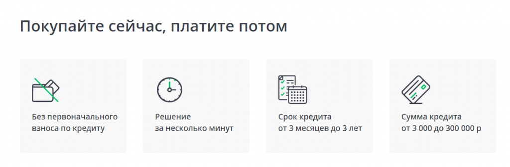 «Покупай» от Сбербанка - Преимущества для пользователей (клиентов)