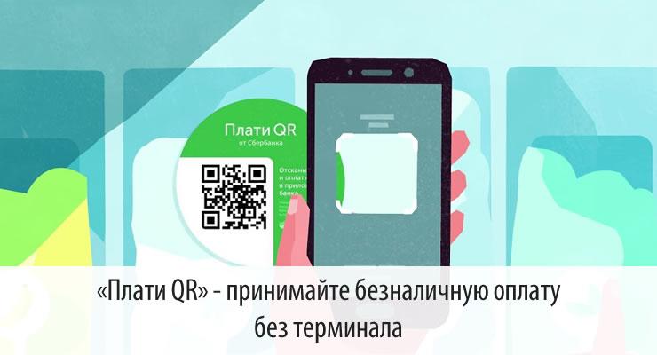 «Плати QR» - принимайте безналичную оплату без терминала