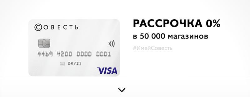 Киви банк карта рассрочки «Совесть»