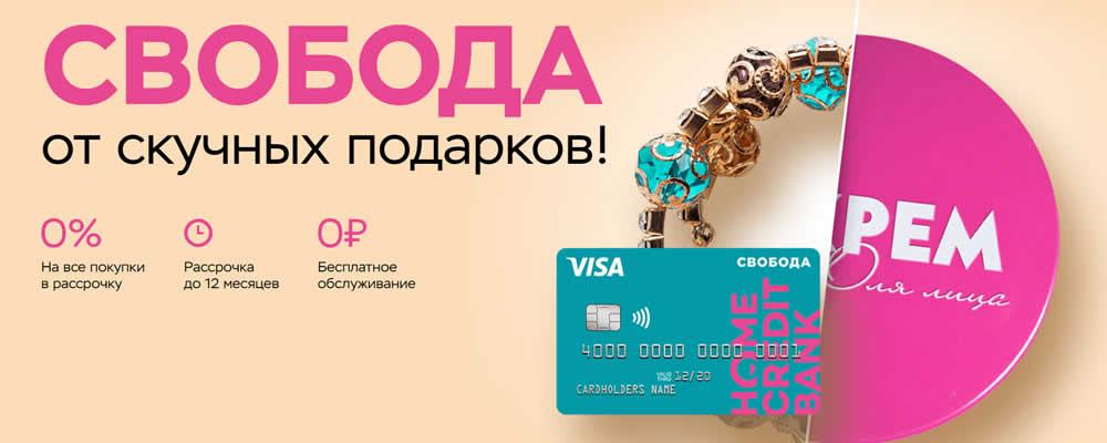Home Credit - экспресс кредит