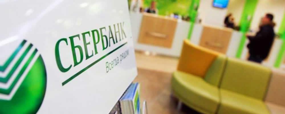 Кредит без справок и поручителей в Сбербанке