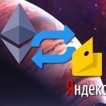 Вывод Ethereum (ETH) на карту Яндекс.Деньги