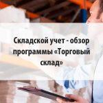 Складской учет - обзор программы «Торговый склад»