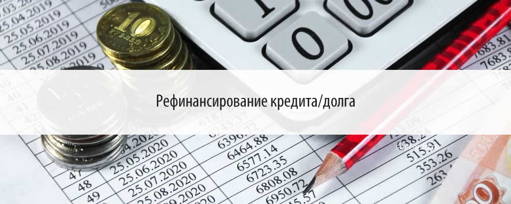 Рефинансирование кредита - плюсы и минусы