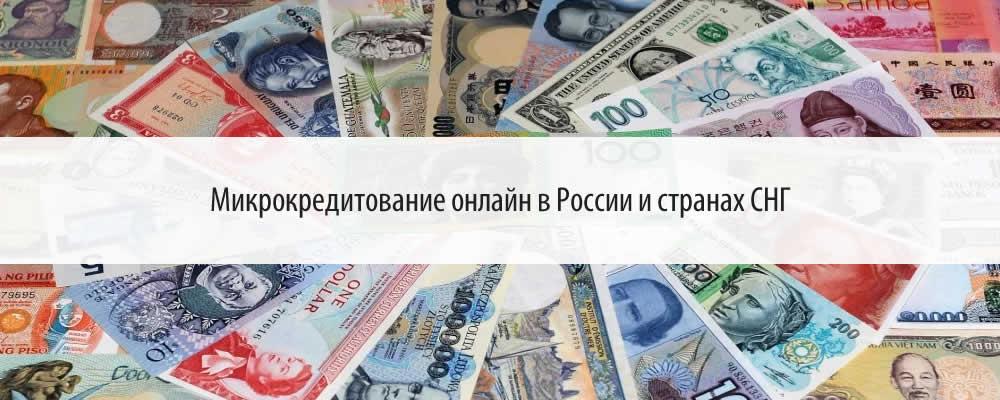 Микрокредитование онлайн в России и странах СНГ