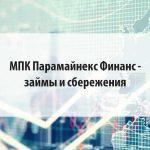 МПК Парамайнекс Финанс - займы и сбережения