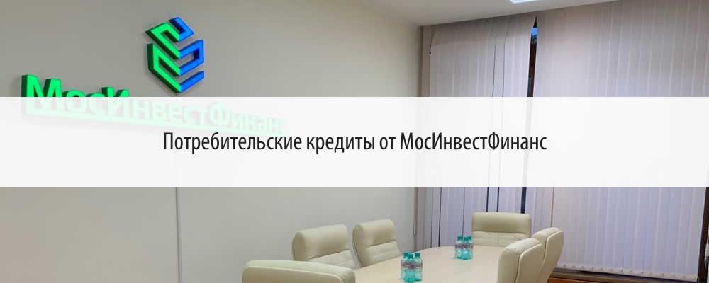 Потребительские кредиты от МосИнвестФинанс