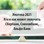 Ипотека 2021 - Кто и как может получить - Сбербанк, Совкомбанк, Альфа-Банк