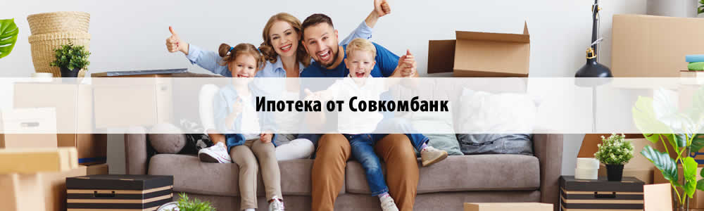 Ипотека Совкомбанк 2021