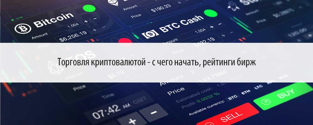 Торговля криптовалютой - с чего начать, рейтинги бирж