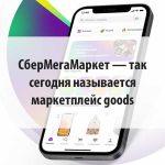 СберМегаМаркет — так сегодня называется маркетплейс goods